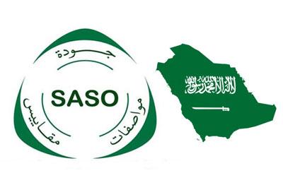 ساسو المملكة العربية السعودية شهادة